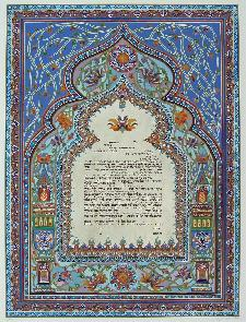 Judaic Art - At the King's Gate- Woman of Valor