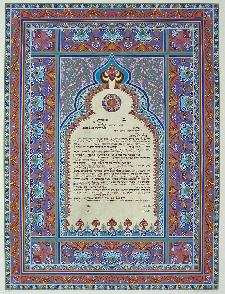 Jewish Art - Persian Tapestry Home Blessing