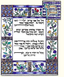 Judaic Art - Birth Certificate for Boys