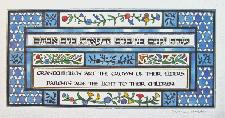 Judaic Art - Grandparents/Grandchildren Print<br>OUT OF STOCK