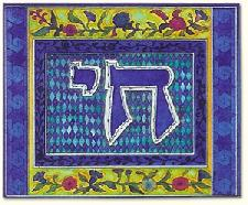Judaic Art - Chai (Life)<br>OUT OF STOCK