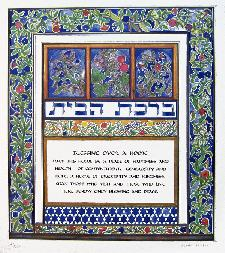 Jewish Art - Birkat Habayit (Blessing for the Home)<br>Available only in Hebrew.<br> English version OUT OF STOCK.