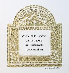 Judaic Art - Small Papercut Home Blessing