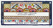 Jewish Art - Jerusalem (small)