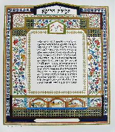Jewish Art - Physician's Prayer Arches