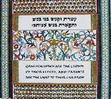 Judaic Art - Granchildren