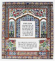 Jewish Art - Arabesque Home Blessing