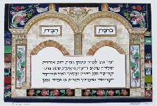 Jewish Art - Arches Home Blessing