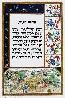 Jewish Art - Floral Home Blessing