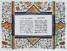 Jewish Art - Geometric Floral Home Blessing