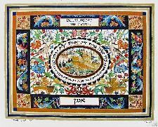 Jewish Art - Oval Home Blessing