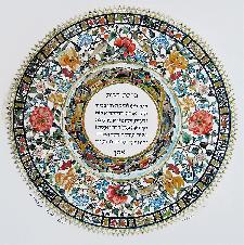 Jewish Art - Rose Round Home Blessing