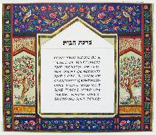 Jewish Art - Yaacov Home Blessing