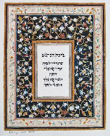 Judaic Art - Persian Priests' Blessing