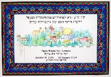 Judaic Art - Custom Mizrach