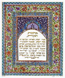 Jewish Art - Flower Frame Home Blessing