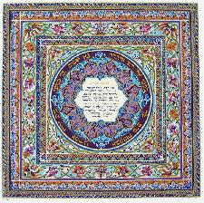 Judaic Art - Mandala Home Blessing