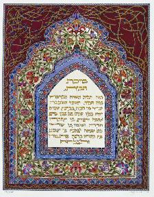 Jewish Art - B'Siman Tov Home Blessing