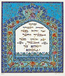 Jewish Art - Moroccan Blues Priestly Blessing