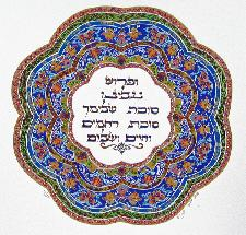 Judaic Art - Round Peace Blessing