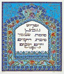 Jewish Art - Moroccan Blues Peace Blessing